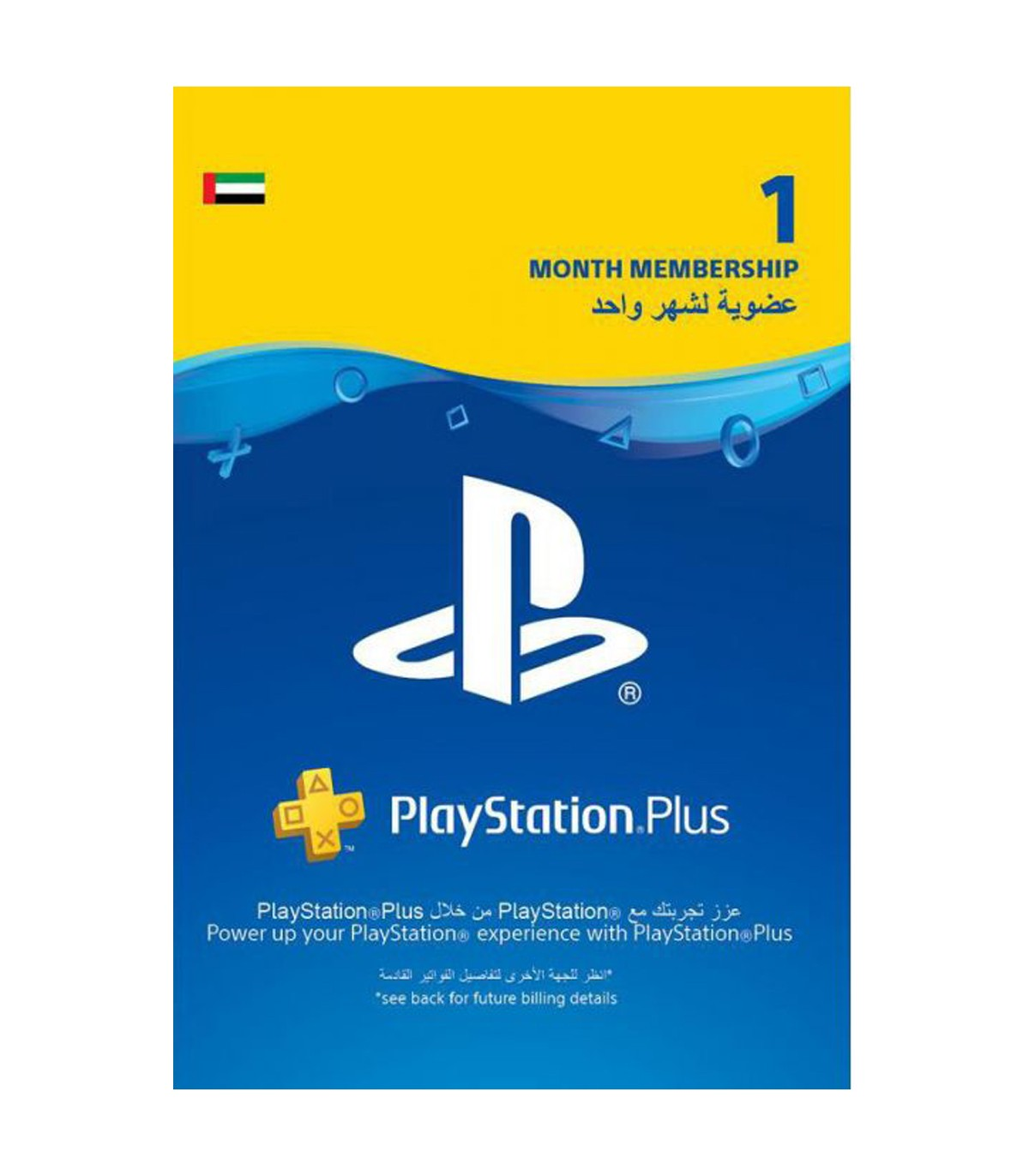 پلی استیشن پلاس یک ماهه امارات  Sony PlayStation Plus 1 months