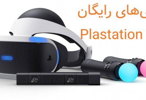 بازی های رایگان Playstation VR
